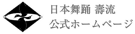 日本舞踊 壽流 公式ホームページ